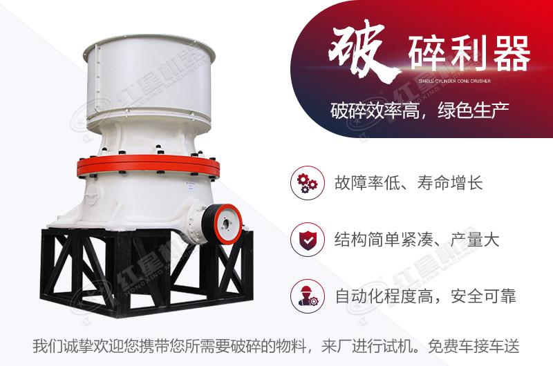 单缸圆锥式碎石机